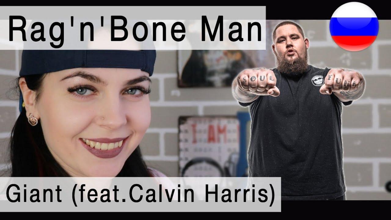 Calvin Harris, Rag'n'Bone Man - Giant на русском ( перевод ) image