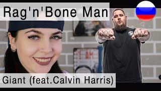 Calvin Harris, Rag'n'Bone Man - Giant на русском ( перевод ) Video