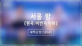 [ON-AIR: 랜선여행중] 서울 밤 - 새벽공방 (원…