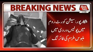 Shikarpur: One Injured after Firing in Session Court