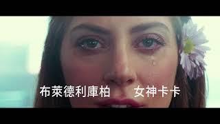 【一個巨星的誕生】[輔15級] 10月9日(週二) 不再愛戀