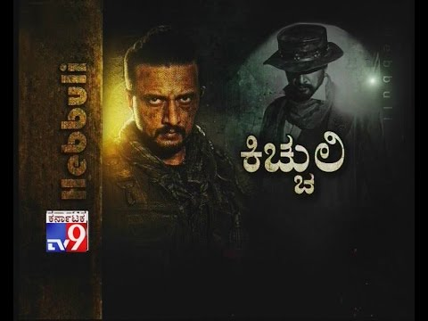 `Kicchuli`: Biggest-Ever Release for Sudeep's Hebbuli, To Hit Screens Tomorrow