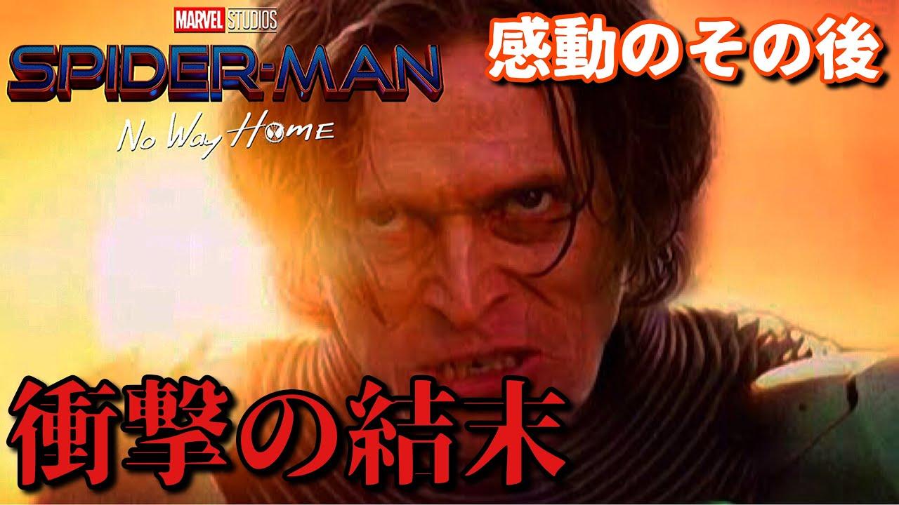スパイダーマン:ノーウェイホームのあらすじ【制作からのリーク】