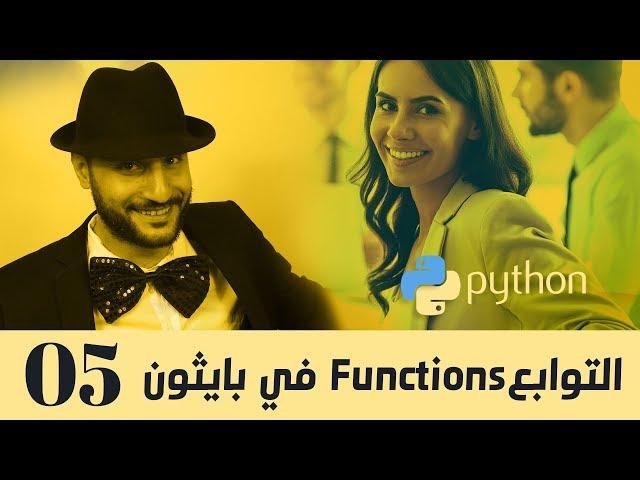 05 - بايثون بالعربي - التوابع في بايثون #Functions