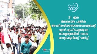 SFI march towards Secretariate demanding approval of 51 Rights memo | #Kerala360