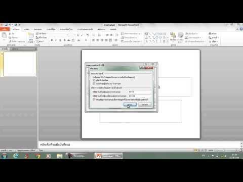 PowerPoint 2010  วิธีนำเสนองานลงซีดี