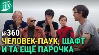 Человек-паук: Вдали от дома, Шафт, Та ещё парочка, первые фото сериала Ведьмак