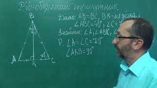 Тема 10 Урок 4 Властивості рівнобедреного трикутника - Геометрія 7 клас