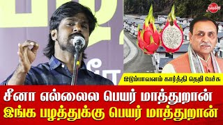 Idumbavanam Karthik latest speech Naam tamilar