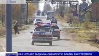 Как четыре таджика сибирскую братву расстреляли. 2011 год