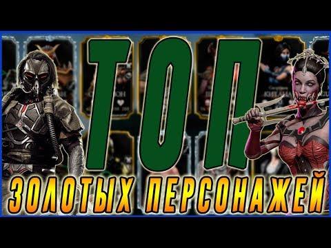 ТОП 10 золотых персонажей в игре  Мортал Комбат мобайл (Mortal Kombat Mobile)
