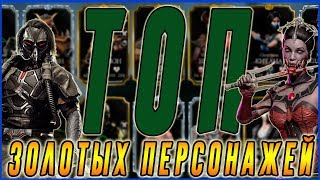 ТОП 10 золотых персонажей в игре  Мортал Комбат мобайл (Mortal Kombat mobile) / Видео