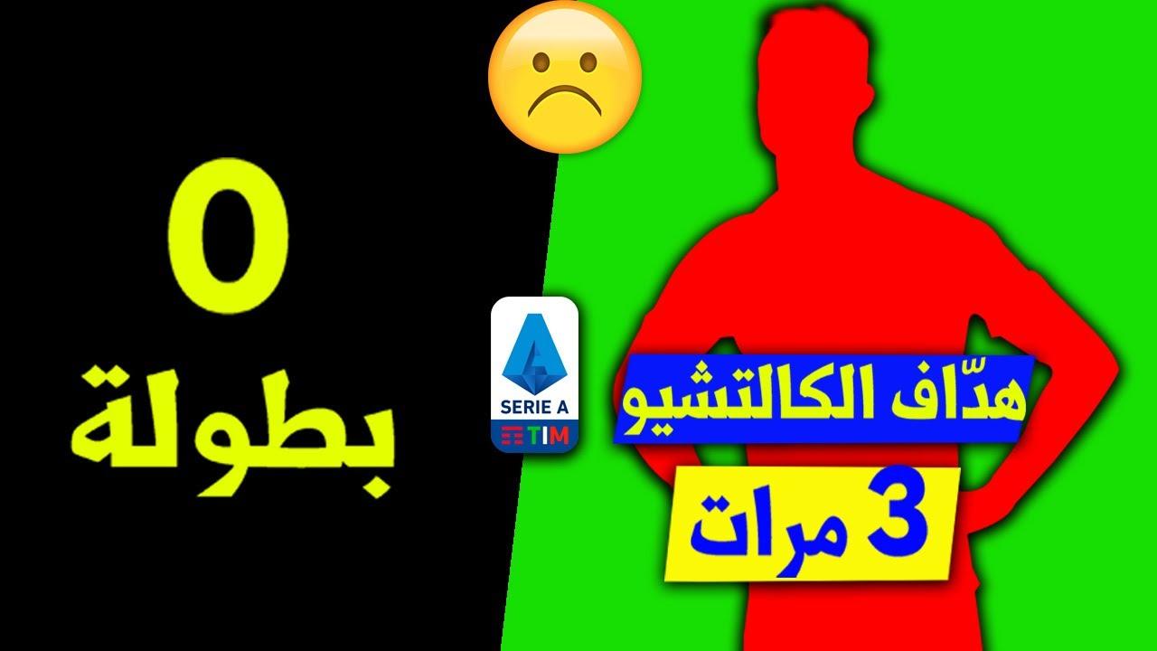 7 لاعبين عظماء إعتزلوا بلا أي لقب جماعي سواء مع الأندية أو المنتخب!!