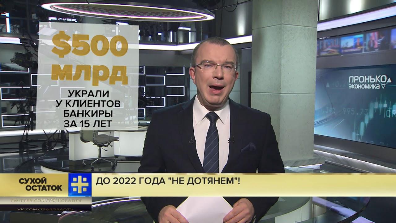 Пронько: До 2022 года не дотянем? Экономику России накроет «взрывом»