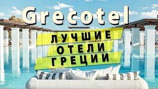 Эти отели Греции стоит посетить! почему? узнаем у Grecotel Hotels & Resorts