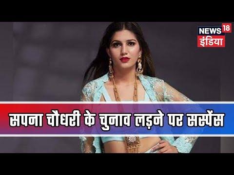 Haryana Dancer Sapna Chaudhary Joins Congress