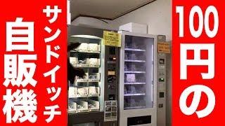 【衝撃】100円のサンドイッチ自販機が最高すぎた! thumbnail