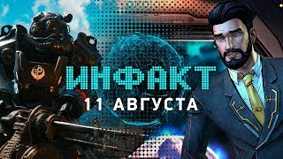 Инфакт от 11.08.2017 [игровые новости] — Call of Duty: WWII, LawBreakers, Fallout 4: GotY Edition…
