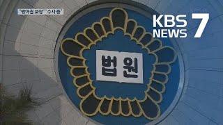 """정경심 교수 재판절차 시작…""""2주 안에 피고에 자료 줘야"""" / KBS뉴스(News)"""