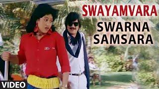 Swayamvara Video Song II Swarna Samsara II Ant G. Mahalakshmi