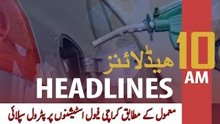 ARY News Headlines | Petrol supplies at Karachi fuel stations as per routine | 10 AM | 20 Feb 2020