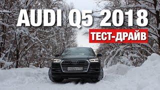 AUDI Q5 2018 Тест-Драйв и Обзор