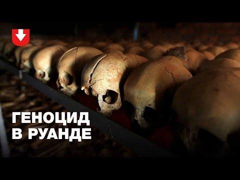Геноцид в Руанде: миллион убитых за 100 дней. Как хуту уничтожали тутси при поддержке властей