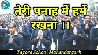 तेरी पनाह मैं हमे रखना ,प्रार्थना || #Tagore School Mahendergarh ||