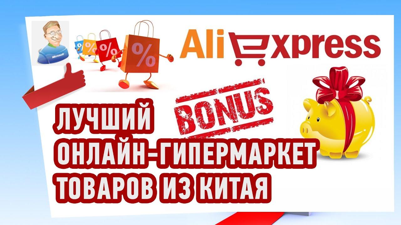 b02b921a63d0c Обзор AliExpress (Али Экспресс) - Интернет-магазин качественных и дешевых  товаров из Китая!