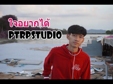 ฟังเพลง - ใจอยากได้ Ptrp Studio - YouTube