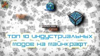 minecraft: Топ 10 индустриальных модов
