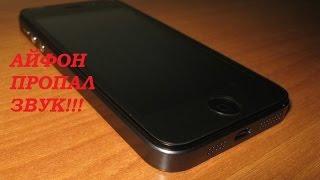 видео Что делать, если уронил айфон?