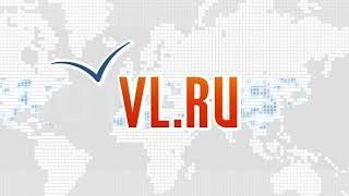 VL.ru - в Партизанске у директора цирка вымогают билеты (АУДИОЗАПИСЬ)