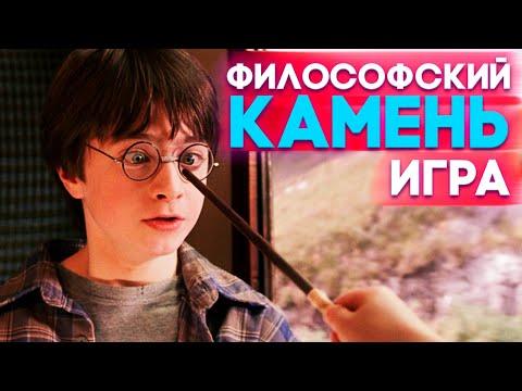 Гарри Поттер и Философский Камень Прохождение #1 / Harry Potter and the philosophers stone