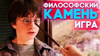 Гарри Поттер и Философский Камень Прохождение Часть 1