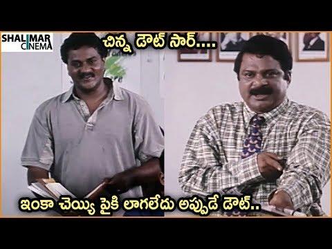 Dharmavarapu & Sunil Hilarious Comedy Scene    Excellent Comedy Scenes    Shalimarcinema