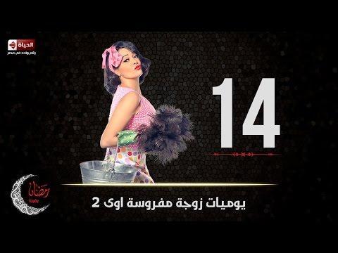 مسلسل يوميات زوجة مفروسة أوي ( ج2 ) | الحلقة الرابعة عشر (14) كاملة | بطولة داليا البحيري