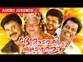 Superhit Malayalam Comedy Album   Dhe Maveli Kombathu   Audio Jukebox   Ft. Dileep, Nadirsha