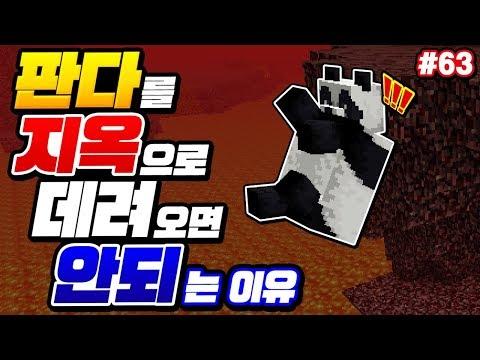 *판다는 지옥에*가면 안됨ㅋㅋㅋ ㄹㅇ 예측불가ㅋㅋㅋ [마인크래프트 야생 #63] Minecraft - 루태