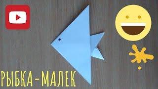 Оригами рыбка из бумаги, ставим лайк, подписываемся!!! Дальше будет интересней!