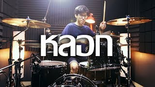 หลอก - NICECNX | Drum cover | Beammusic