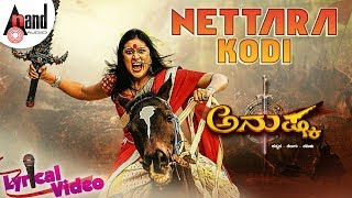 Anushka Nettara Kodi New Lyrical Amrutha Rupesh Sheety Devaraj Kumar Vikram Selva