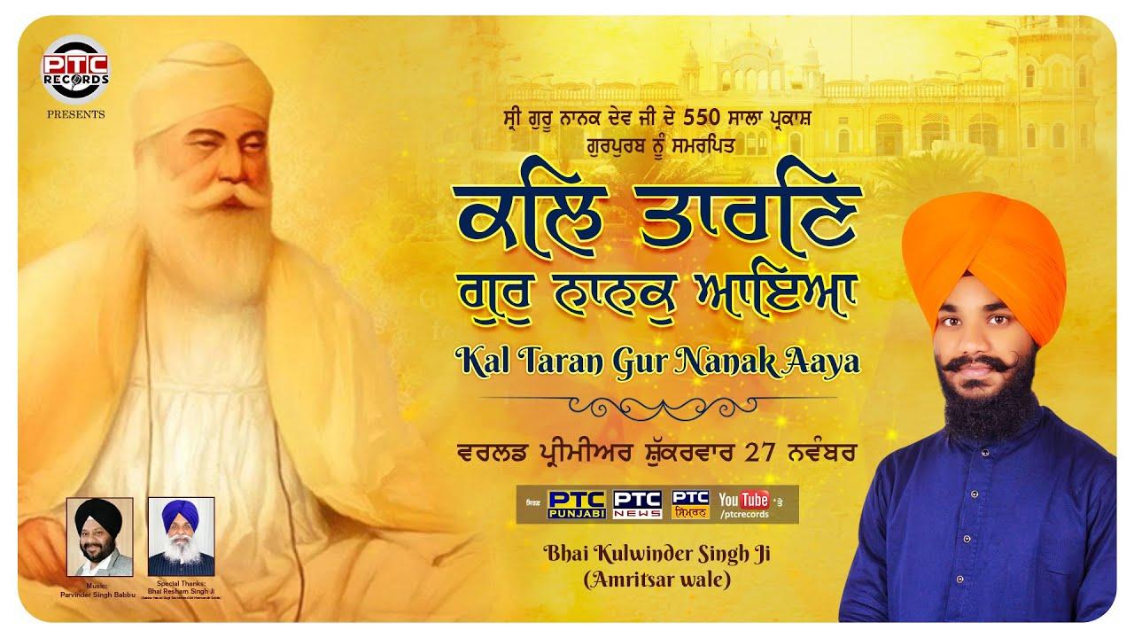 KAL TARAN GUR NANAK AAYA (PROMO)   BHAI KUWINDER SINGH JI (AMRITSAR WALE)