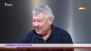 """""""Эки бирде"""" коомдук ишмер Азимбек Бекназаров"""