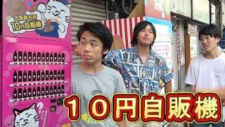 【大阪の謎】10円自販機に行ったら水溜りボンドと遭遇した thumbnail