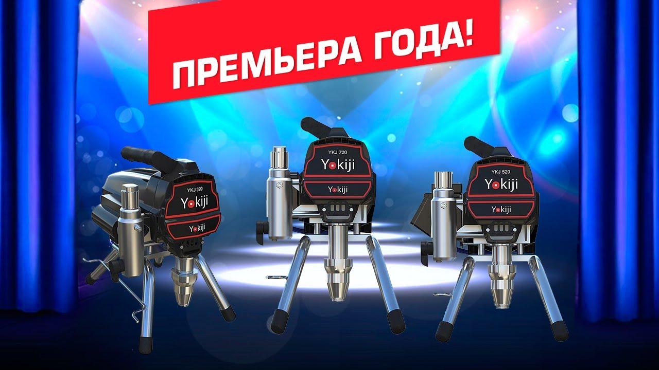 Окрасочные аппараты YOKIJI | Обзор новинок