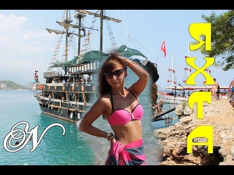 Морская прогулка на яхте по Средиземному морю / Экскурсии Турции (г.Кемер)
