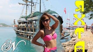 Морская прогулка на яхте по Средиземному морю / Экскурсии Турции (г.Кемер)(Морская прогулка на яхте – одна из самых ярких экскурсий в Турции и самое веселое морское приключение на..., 2014-08-16T18:32:53.000Z)