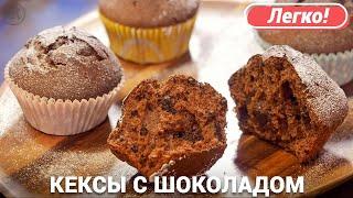 Шоколадные кексы в духовке Рецепт   Chocolate Cupcakes Recipe   Вадим Кофеварофф