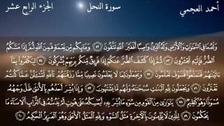سورة النحل كاملة بصوت الشيخ أحمد العجمي